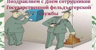 Красивые картинки с Днем сотрудников Государственной фельдъегерской службы России 2020 (11 фото)