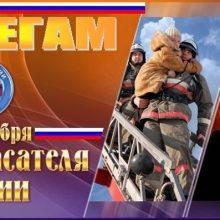 Красивые картинки с Днем спасателя в России 2019 (20 фото)