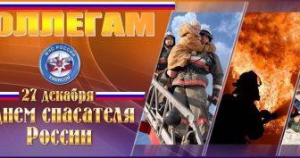 Красивые картинки с Днем спасателя в России 2020 (24 фото)
