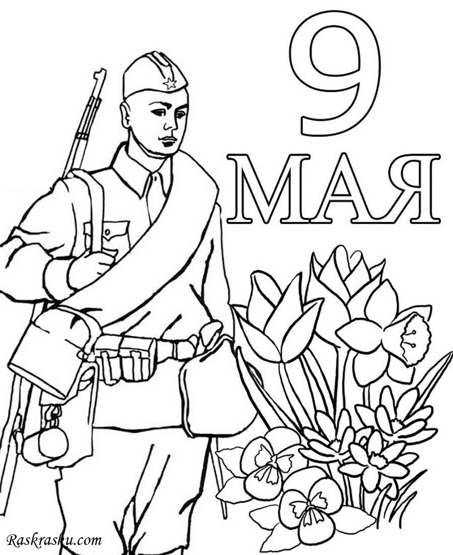 Марта, картинки к 9 мая для детей