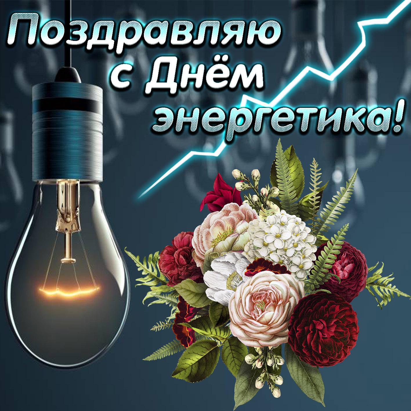 Спокойной ночи, день энергетика картинки открытки прикольные