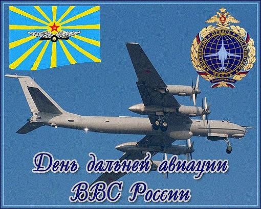 опять поздравление дальняя авиация ввс россии наших суровых краев