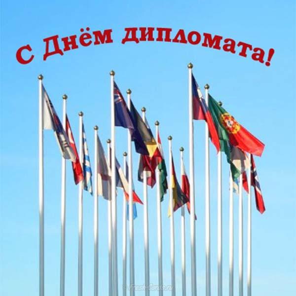 Картинки день дипломата