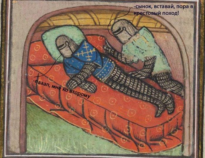 часть гостей смешные средневековые картинки отримати новий