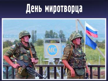 поздравления с днем миротворца россии бесплатно широкоформатные обои