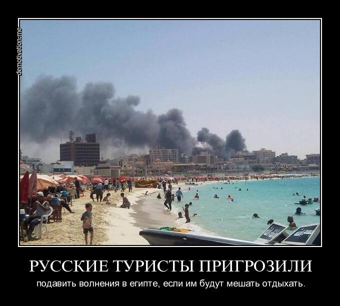 Прикольные картинки про русских в египте