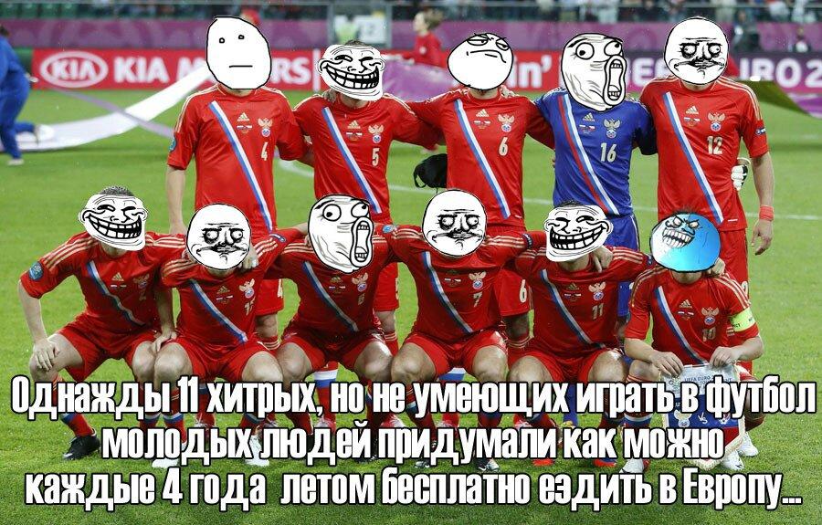 прикольные картинки с российскими футболистами как будет свободное