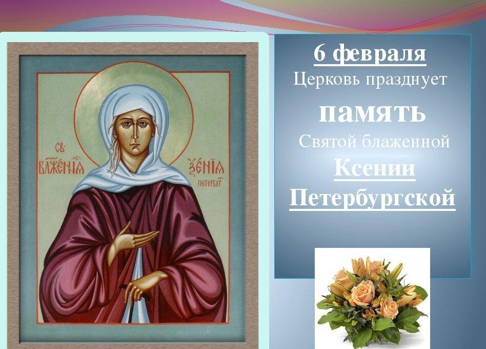 Поздравления с ксенией петербургской в картинках