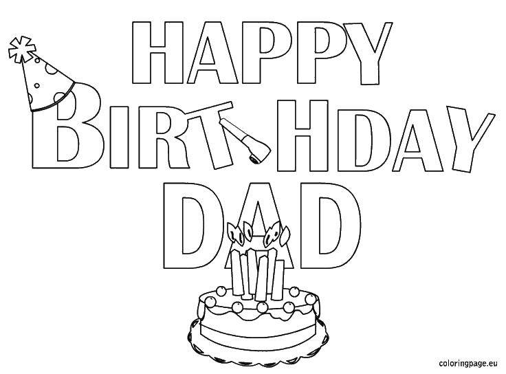 Нарисованная открытка с днем рождения папе от дочки