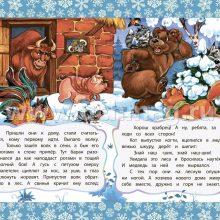 Рисунки к сказке «Зимовье зверей» карандашом (22 фото)