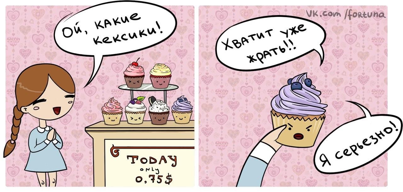 Прикольные и веселые картинки в лд, объемная торт