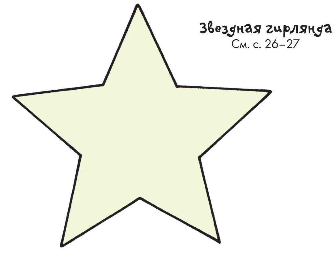 Звезды картинки как вырезать