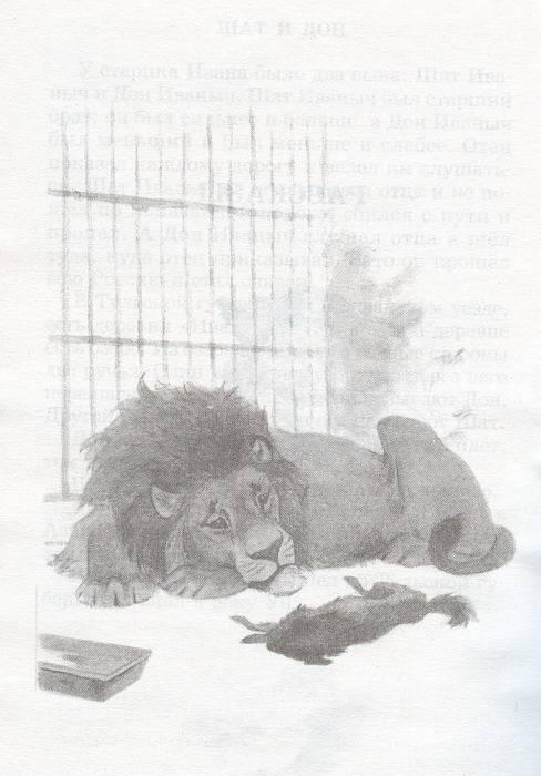 оказалось, что картинки карандашом лев и собачка определения объединены наглядные