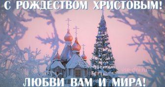 Поздравления с Рождеством в 2020 году (23 фото)