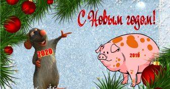 Открытки с Новым 2020 годом Крысы (28 фото)