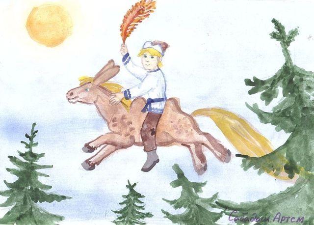 Рисунок сказки конек горбунок