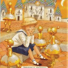Рисунки к сказке «Город в табакерке» карандашом (17 фото)