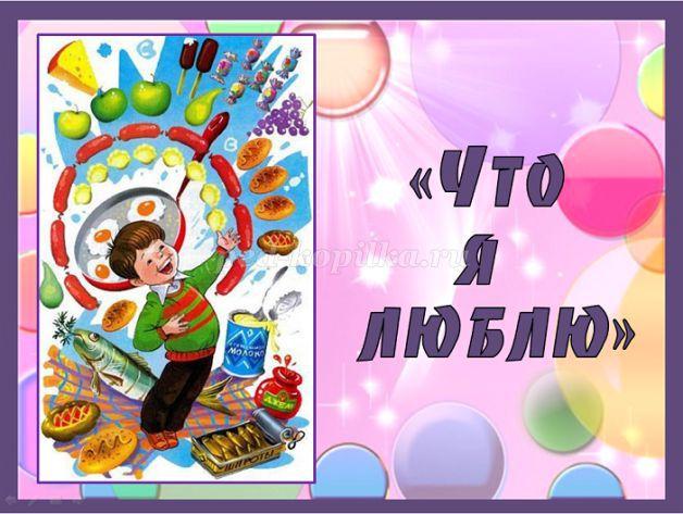 Иллюстрации к рассказу драгунского что я люблю