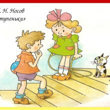 Рисунки к рассказу «Ступеньки» Н. Носова карандашом (15 фото)
