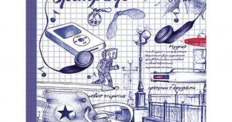 Рисунки на дневник школьный для срисовки (23 фото)