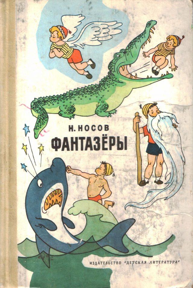 Книга фантазеры носов картинки