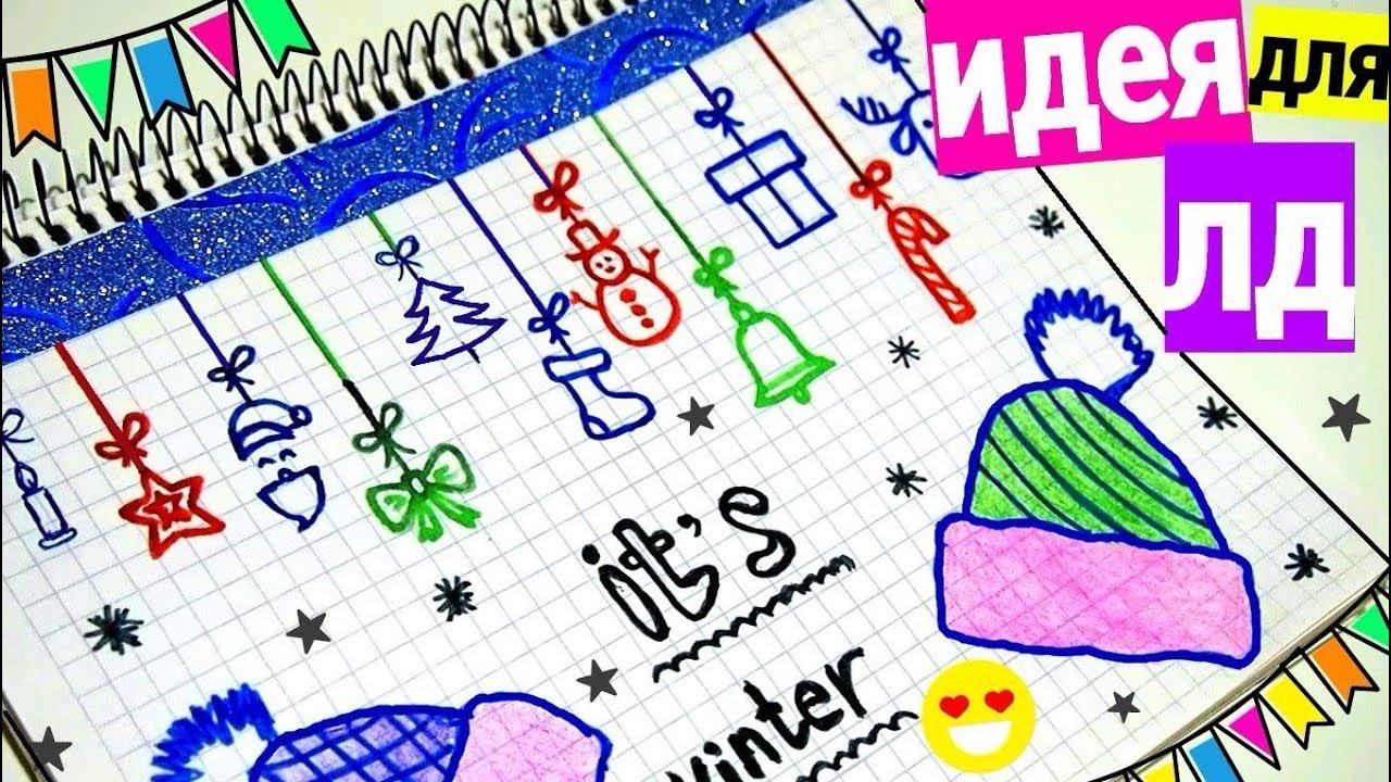 интересные узоры картинки рисунки для личного дневника с каникулами упрощения