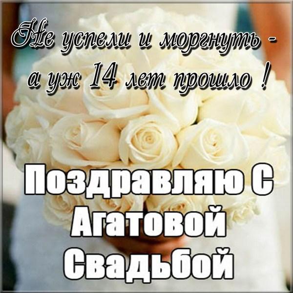 14 лет, годовщина свадьбы: поздравления, картинки