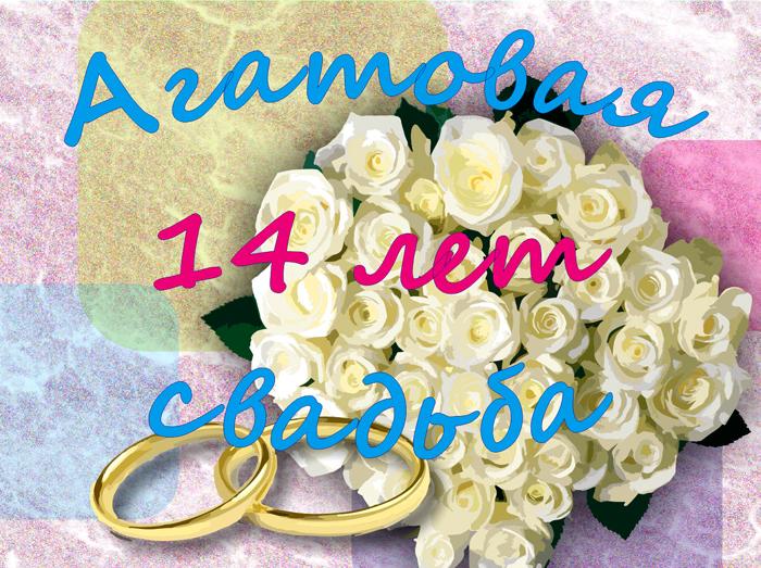Стихи и поздравления к 14 годовщине свадьбы