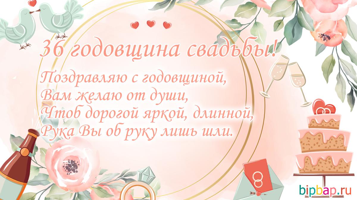 Поздравления с 36 летием свадьбы красивые трогательные до слез