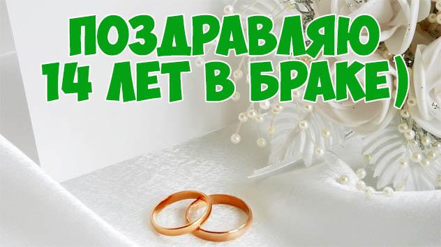 7-я годовщина свадьбы с поздравлениями и конкурсами известно