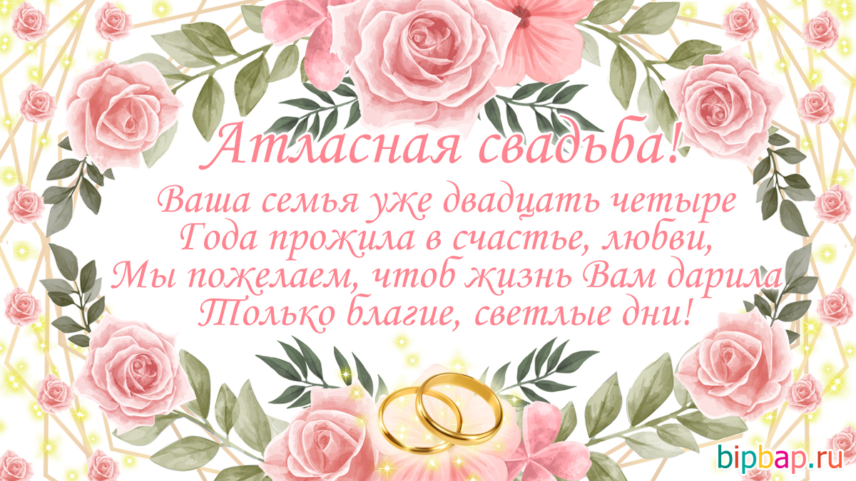 Поздравление мужу с 24 годовщиной свадьбы