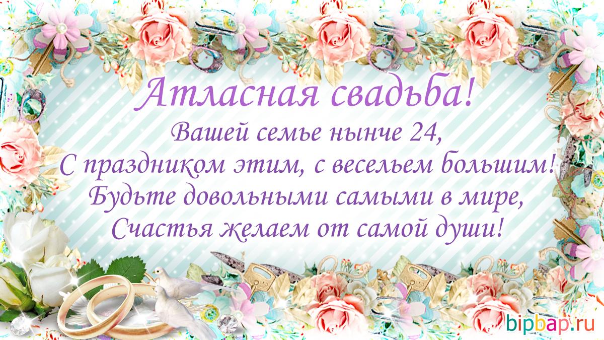 День свадьбы по годам поздравления 24 года