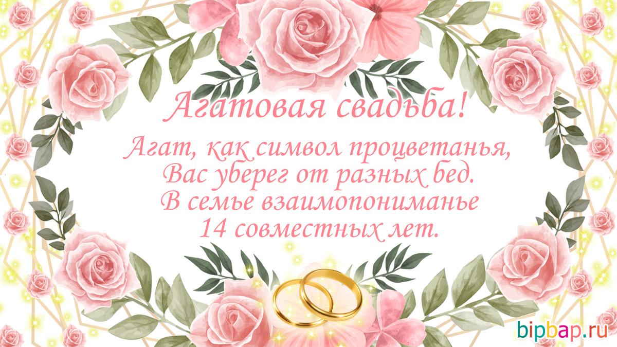 Поздравительные открытки с 14 летием свадьбы