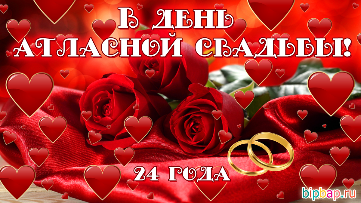 Поздравления в стихах на годовщину свадьбы 24 года