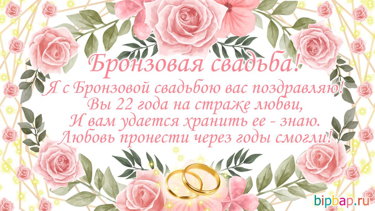 Шуточные поздравление с 22 годовщиной свадьбы