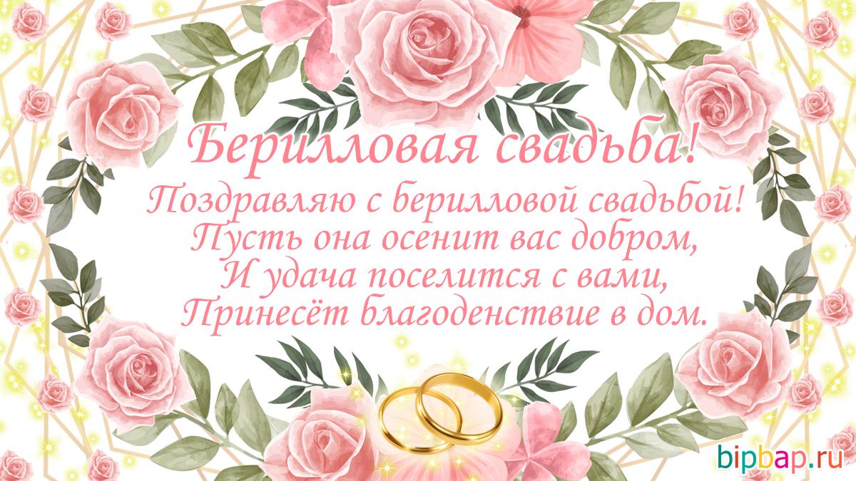 сюда сливают поздравление с берилловой свадьбой в прозе лучшие