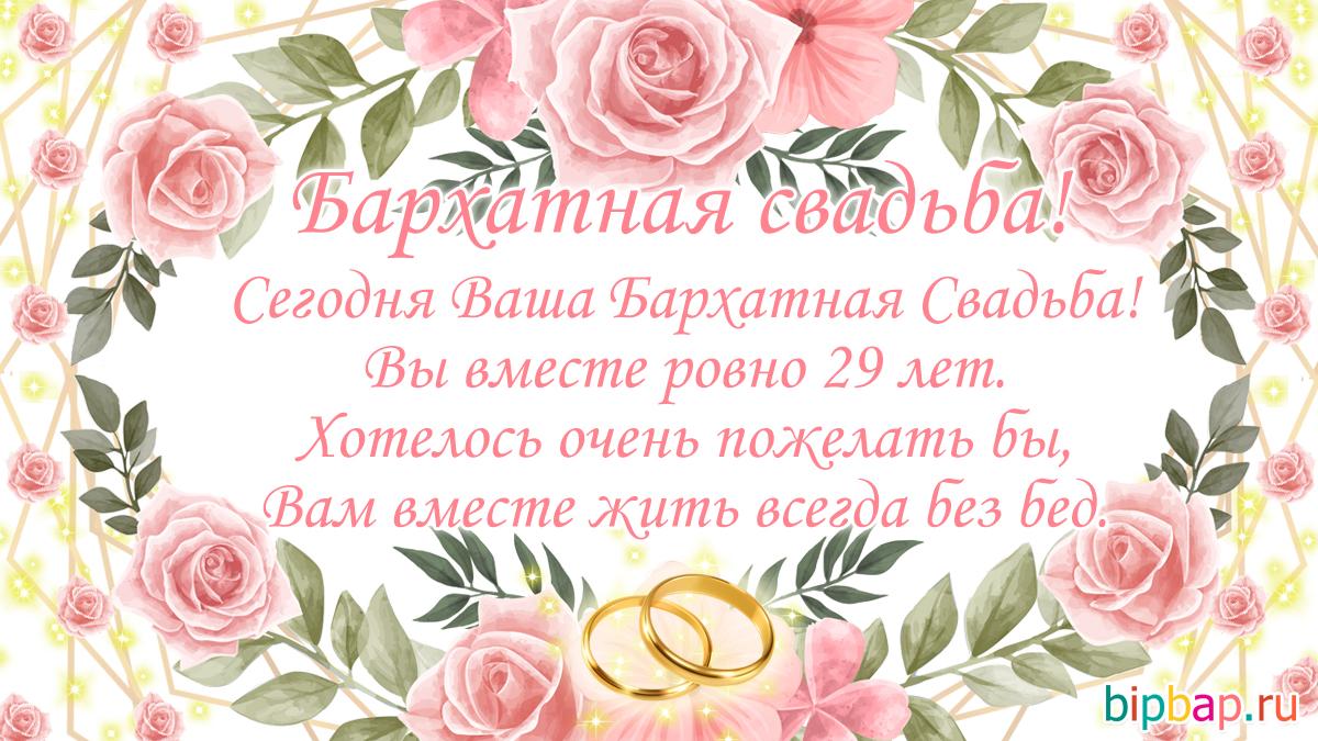 Поздравления с 29 совместной жизни