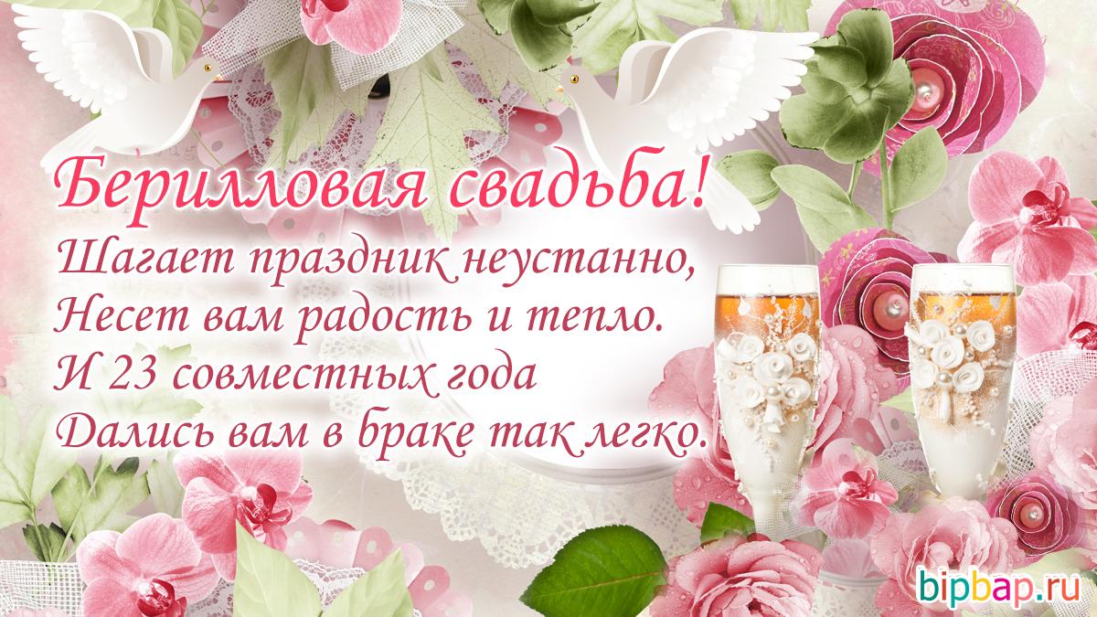 Поздравления на свадьбу от компании друзей антигуа