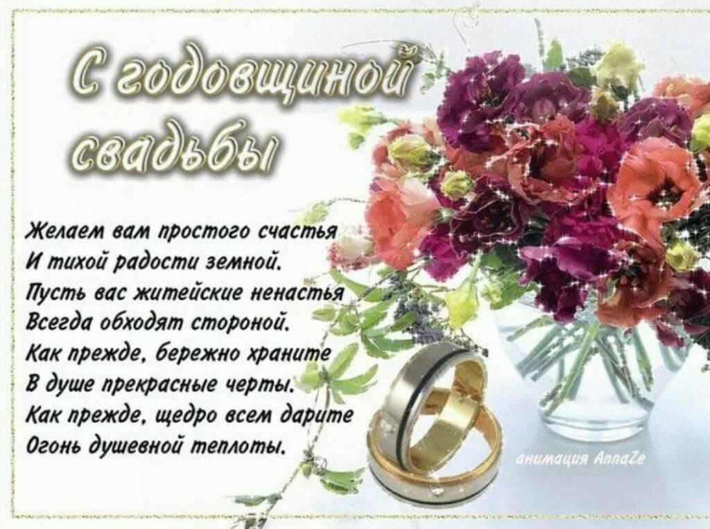 Поздравление с днем свадьбы 1 год проза