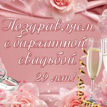 29 лет, годовщина свадьбы: поздравления, картинки — бархатная свадьба (12 фото)
