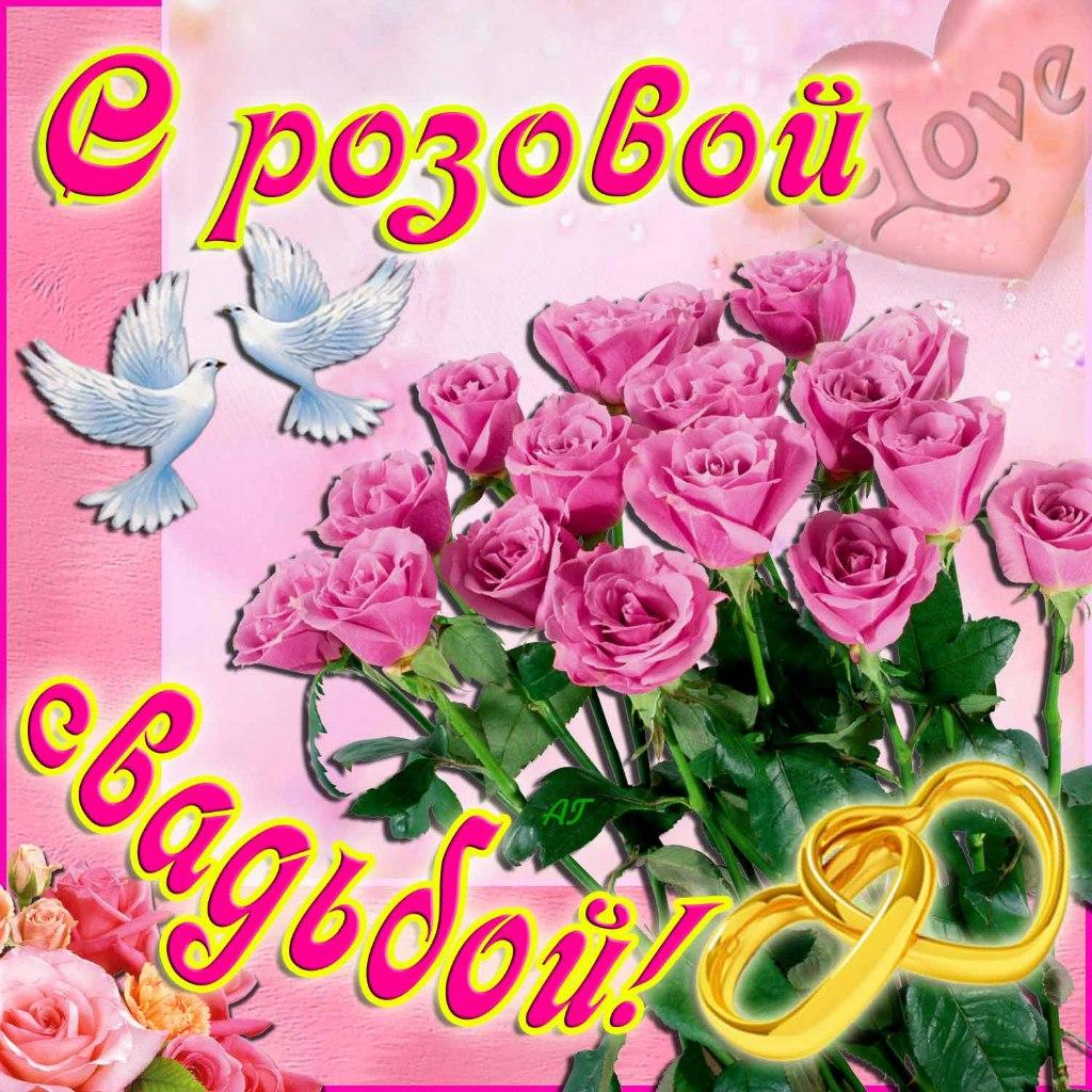 для вязания поздравление с розовой свадьбой оригинальное грибная
