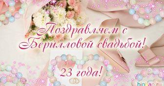 23 года, годовщина свадьбы: поздравления, картинки — берилловая свадьба (12 фото)