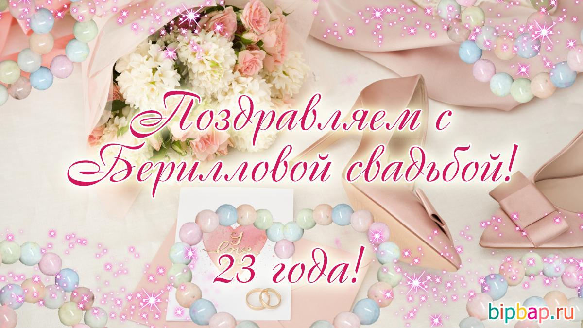 Поздравление берилловая свадьба