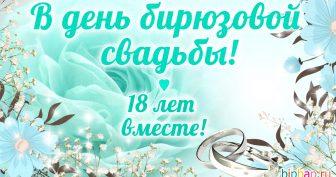 18 лет, годовщина свадьбы: поздравления, картинки — бирюзовая свадьба (11 фото)