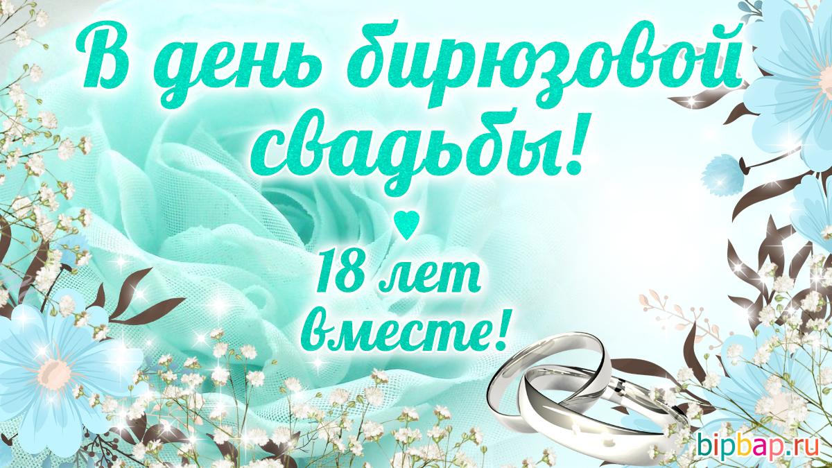 Поздравления с 18 летней годовщиной свадьбы