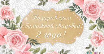 2 года, годовщина свадьбы: поздравления, картинки — бумажная свадьба ( 12 фото )
