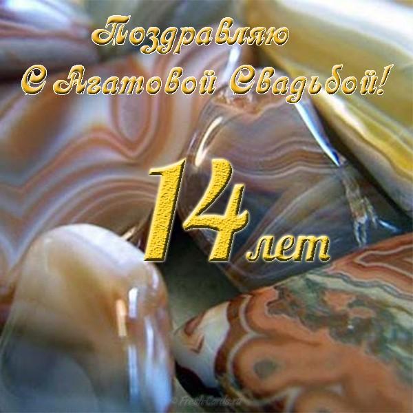 Поздравления с годовщиной свадьбы 14 года прикольные