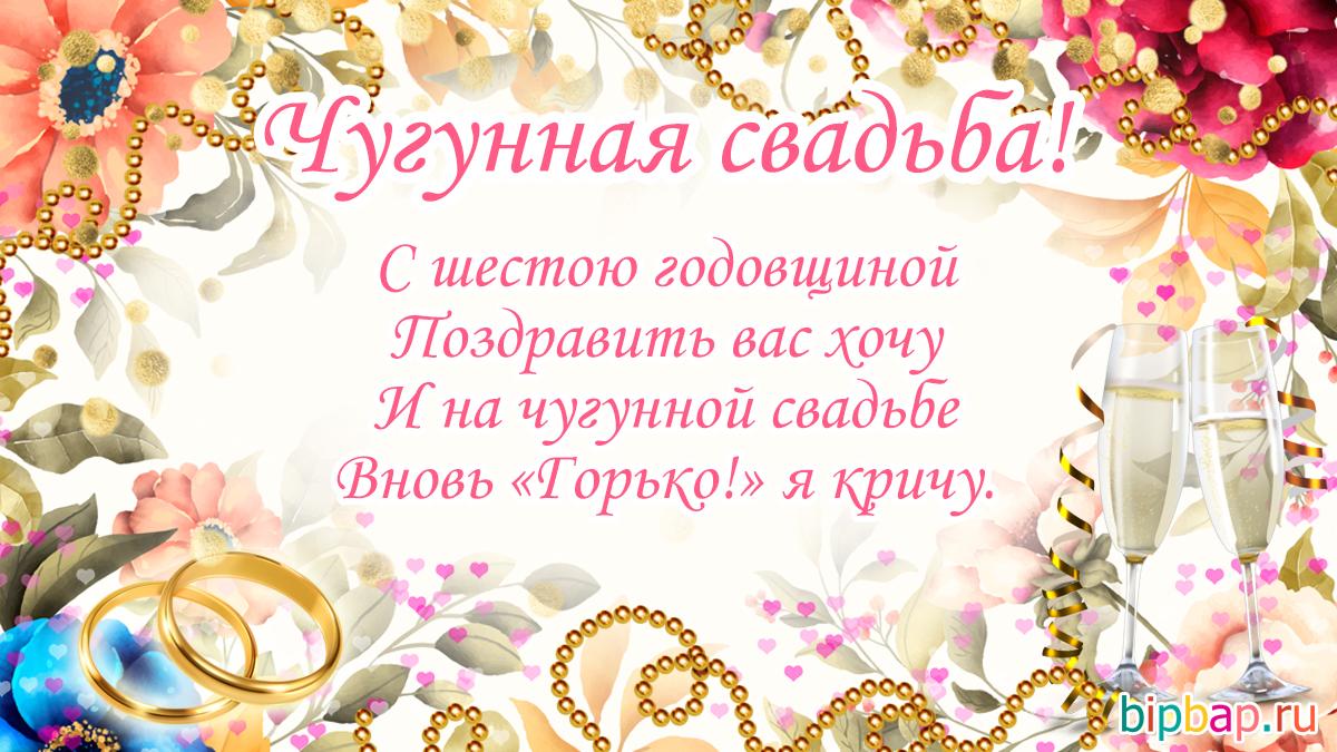 поздравления с днем свадьбы шестилетием недавно, вера