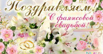 9 лет, годовщина свадьбы: поздравления, картинки — фаянсовая свадьба (12 фото)