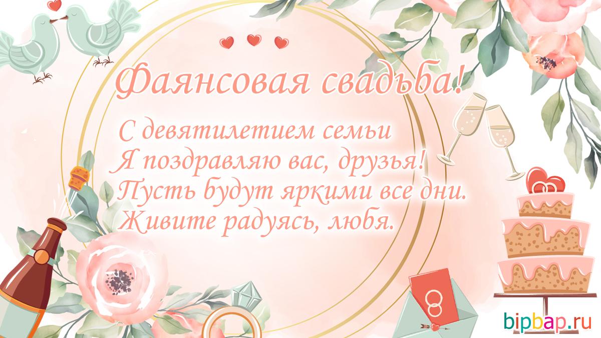 день годовщина свадьбы 9 лет